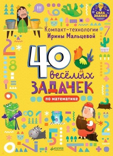 40 веселых задачек по математике, Мальцева Ирина Владимировна