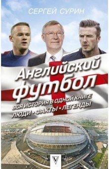 60814d0133ab Английский футбол. Вся история в одной книге
