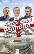 Английский футбол. Вся история в одной книге