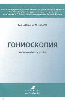 Гониоскопия. Учебно-методическое пособие