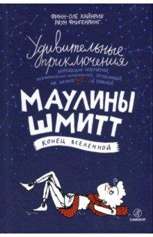 Купить Удивительные приключения Маулины Шмитт. Часть 3. Конец вселенной, Самокат, Современные сказки зарубежных писателей