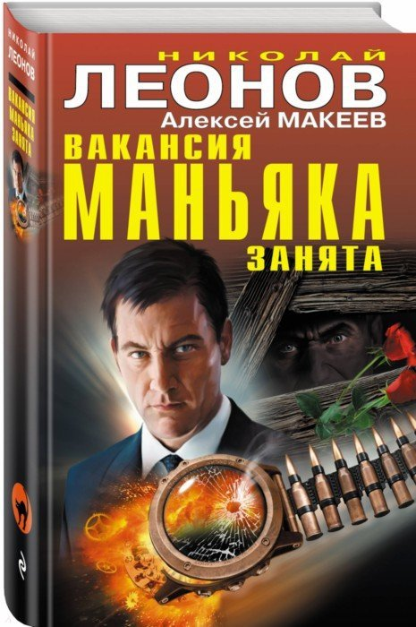 Иллюстрация 1 из 16 для Вакансия маньяка занята - Леонов, Макеев | Лабиринт - книги. Источник: Лабиринт