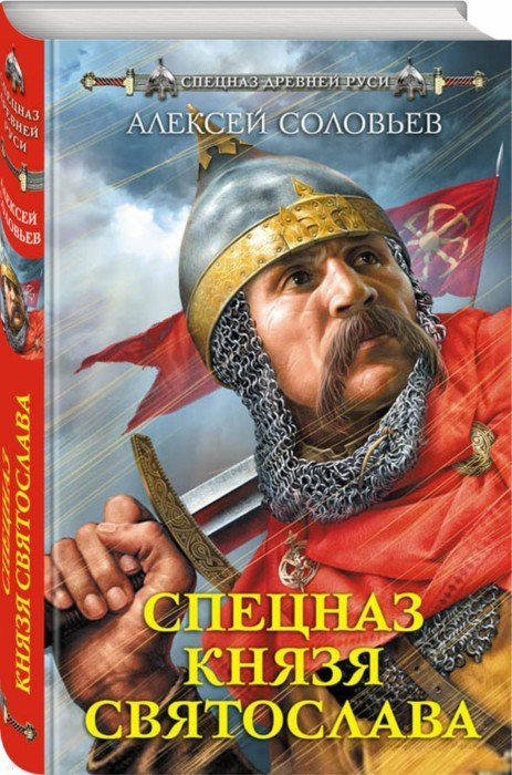 Иллюстрация 1 из 15 для Спецназ князя Святослава - Алексей Соловьев | Лабиринт - книги. Источник: Лабиринт
