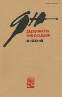 Журнал Дружба народов № 5. 2018