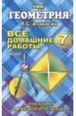 Обложка Все домашние работы по геометрии за 7 класс к учебнику и рабочей тетради Атанасяна Л.С., Бутузова В.