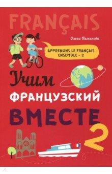 Купить Учим французский вместе. Книга 2. Учебное пособие, Каро, Изучение иностранного языка