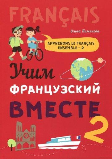 Учим французский вместе. Книга 2, Пименова О.