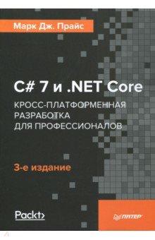 C# 7 и .NET Core. Кросс-платформенная разработка для профессионалов рихтер д winrt программирование на c для профессионалов