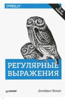 Регулярные выражения пахомов б c c и ms visual c 2012 для начинающих 2 е издание