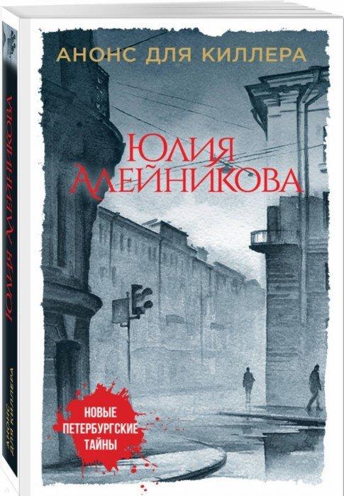 Иллюстрация 1 из 15 для Анонс для киллера - Юлия Алейникова | Лабиринт - книги. Источник: Лабиринт