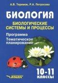 Биология. Биологические системы и процессы. 10-11 классы. Программа. Тематическое планирование
