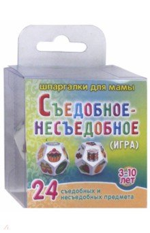 Купить Игра Съедобное - несъедобное для детей 3-10 лет, Лерман, Карточные игры для детей