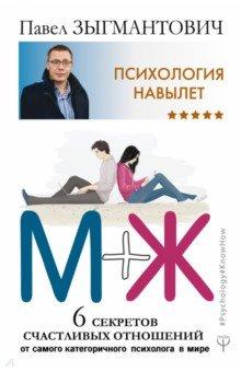 Психология навылет. М+Ж. 6 секретов счастливых отношений от самого категоричного психолога в мире