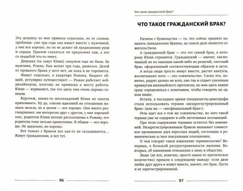Иллюстрация 1 из 24 для Психология навылет. М+Ж. 6 секретов счастливых отношений от самого категоричного психолога в мире - Павел Зыгмантович   Лабиринт - книги. Источник: Лабиринт