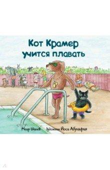 Купить Кот Крамер учится плавать, Текст, Зарубежная поэзия для детей
