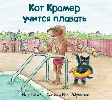 Кот Крамер учится плавать, Шалев Меир