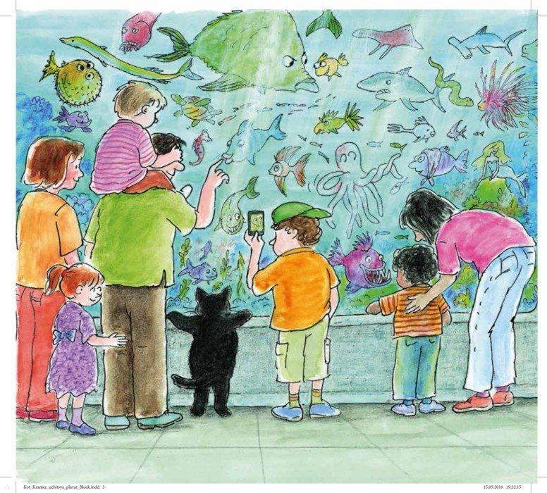 Иллюстрация 1 из 22 для Кот Крамер учится плавать - Меир Шалев | Лабиринт - книги. Источник: Лабиринт