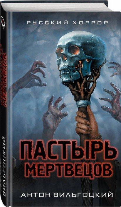 Иллюстрация 1 из 10 для Пастырь мертвецов - Антон Вильгоцкий | Лабиринт - книги. Источник: Лабиринт