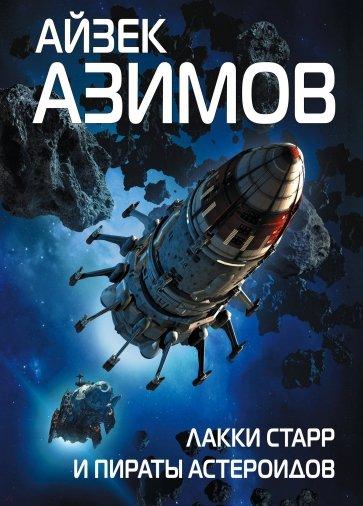 Лакки Старр и пираты астероидов, Азимов Айзек