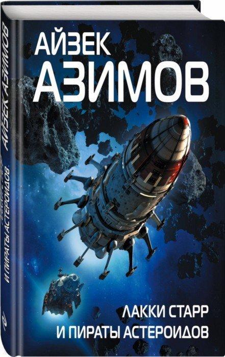 Иллюстрация 1 из 8 для Лакки Старр и пираты астероидов - Айзек Азимов | Лабиринт - книги. Источник: Лабиринт