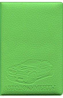 Обложка на автодокументы ПВХ (Зеленая).