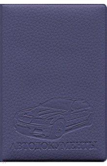 Обложка на автодокументы ПВХ (Фиолетовая)
