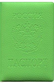 Обложка на паспорт ПВХ (Зеленая).
