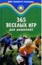 Куценко Т. Н., Медякова Татьяна 365 веселых игр для дошколят цена 2017