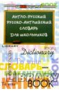 Англо-русский, русско-английский словарь для школьников пила садовая складная 175 мм зуб 3d palisad