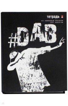 Тетрадь со сменным блоком #DAB (160 листов, клетка) (7-160-081/46) тетрадь общая на кольцах пушистые лапки 100 листов пб1004374