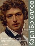 Карл Брюллов. Избранное. Портреты из частного собрания