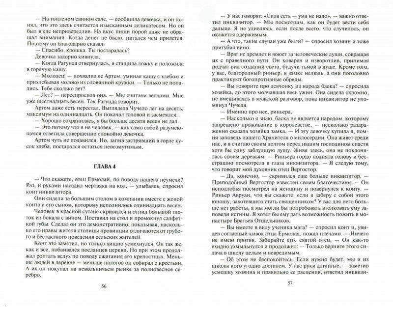 Иллюстрация 1 из 8 для Два в одном. Оплошности судьбы - Владимир Сухинин | Лабиринт - книги. Источник: Лабиринт