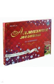 Алмазная мозаика блестящая. 30х40 Букет роз (ST-418) издательство рыжий кот мягкая мозаика попугай формат а5 21х15 см