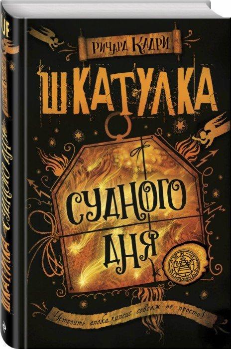 Иллюстрация 1 из 22 для Шкатулка Судного дня - Ричард Кадри | Лабиринт - книги. Источник: Лабиринт