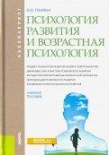 Психология развития и возрастная психология. Учебное пособие для бакалавров