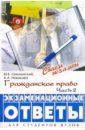 Смоленский Михаил Борисович Гражданское право. Часть вторая: экзаменационные ответы