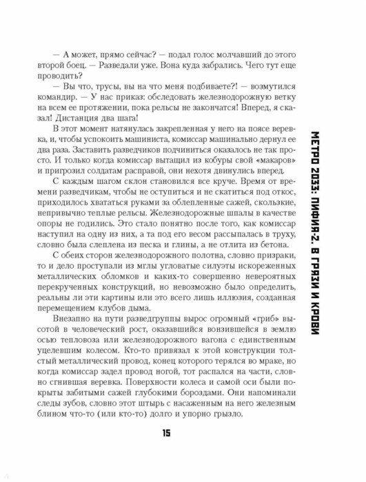 Иллюстрация 15 из 15 для Метро 2033: Пифия-2. В грязи и крови - Сергей Москвин | Лабиринт - книги. Источник: Лабиринт