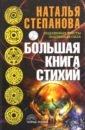 Большая книга стихий, Степанова Наталья Ивановна