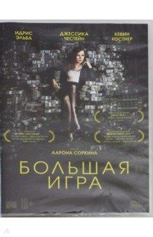 Большая игра (DVD). Соркин Аарон