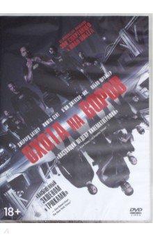 Охота на воров (DVD). Гьюдгэст Кристиан