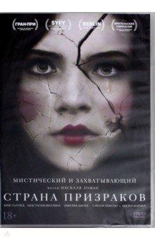 Zakazat.ru: Страна призраков (DVD). Ложье Паскаль