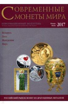 Книга Современные монеты мира из драгоценных металлов 2017 г. № 20