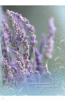 Молитвенный ежедневник Слово мудрости (лаванда)