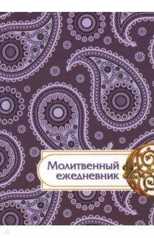 Молитвенный ежедневник Слово мудрости (фиолетовый)