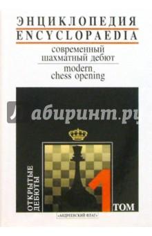 Энциклопедия современный шахматный дебют. т1. Открытые дебюты