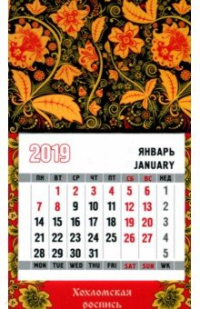"""Календарь-магнит на 2019 год """"Хохломская роспись"""""""