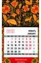 Календарь-магнит на 2019 год