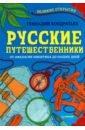 Обложка Русские путешественники. От Афанасия Никитина до наших дней