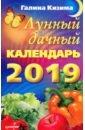 Обложка Лунный дачный календарь на 2019 год