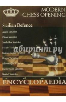 Энциклопедия Современный шахматный дебют. Сицилианская защита